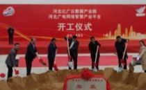 河北亿广云数据产业园项目开工 2020年投用