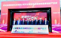 浪潮服务器苏州智能基地投产 引领长三角产业升级