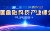 精彩不容错过!2019(第二届)中国金融科技产业峰会论坛亮点前瞻!