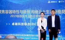 IDC与卓朗科技联合发布首个容器白皮书,容器将成为企业云化升级的关键