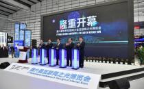 九州云出征世界互联网大会 共建智能互联新时代