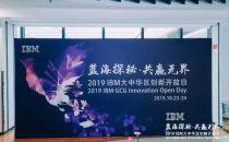 IBM 2019创新开放日聚焦云计算与人工智能