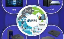 英迈中国成为腾讯云智能硬件产品全国总经销商