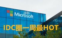 【IDC圈一周最HOT】世纪互联新建数中心、AWS瘫痪、微软Q1财报、第22批IDC牌照、世界互联网大会……