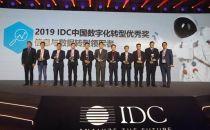 """清华大学获IDC""""信息与数据转型领军者""""大奖"""
