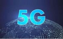 中国移动张晓晨:2020年将在大连建设4000个5G基站