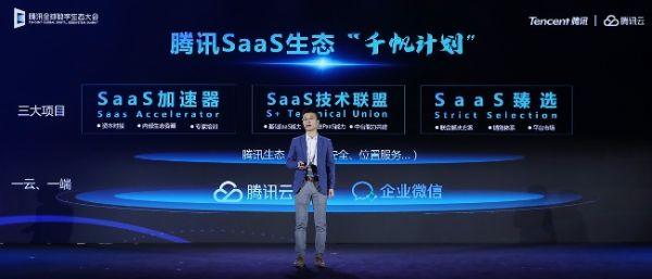 """腾讯发布SaaS生态""""千帆计划"""" 与合作伙"""