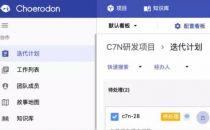 开源多云技术平台Choerodon猪齿鱼发布 0.19 版本