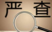 三大运营商四川分公司等21家企业被纳入三季度电信业务经营不良名单