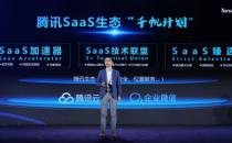 """SaaS行业面临五大挑战 腾讯推出""""千帆计划"""""""