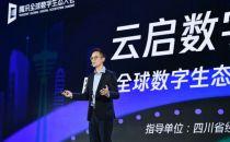 """腾讯云与智慧产业总裁汤道生:产业互联网是一场""""持久战"""""""