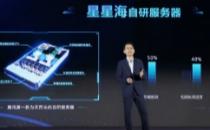 腾讯云推出首款自研服务器星星海,云服务实例综合性能可提升35%以上