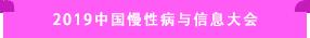 2019中国慢性病大会