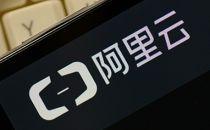 阿里云回应四大业务部升级为事业部事件