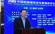 中国移动董事长:三大运营商明天共同启动5G商用计划