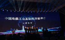 中国电信正式发布工业互联网开放平台