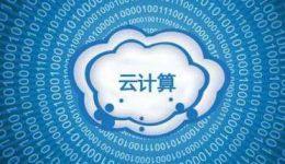 """云防护助金融网站顺利""""通关"""""""