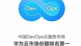 进入IDC DevOps领导者象限,华为云DevCloud全面使能开发者