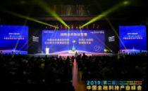 2019中国金融科技产业峰会丨中国信通院&合作单位:战略合作协议签署