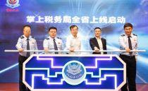 """""""粤税通""""广东省掌上税务局微信小程序今日发布"""