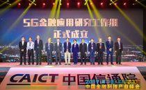 2019中国金融科技产业峰会丨中国信通院&合作单位:成立仪式