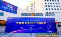 [图播]2019(第二届)中国金融科技产业峰会