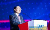 2019中国金融科技产业峰会丨中国信息通信研究院党委书记李勇:主持开幕式