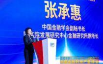 2019中国金融科技产业峰会丨中国金融学会副秘书长、国务院发展研究中心金融研究所原所长张承惠:金融科技时代的挑战和机遇