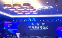 5G商用正式启动 中国联通极速开启智慧未来