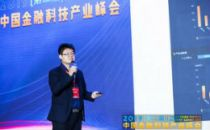 2019中国金融科技产业峰会丨中国信通院云计算与大数据研究所金融科技部副主任何阳:金融科技产业分析服务平台发布