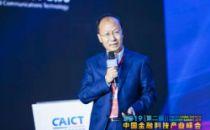 2019中国金融科技产业峰会丨中国信通院云计算与大数据研究所所长何宝宏:金融科技生态联合创新计划