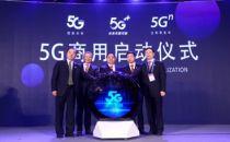 陈肇雄出席2019年中国国际信息通信展开幕式暨5G商用启动仪式