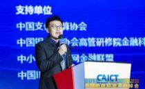2019中国金融科技产业峰会丨中国信通院云计算与大数据研究所金融科技部技术总监许一骏:主持