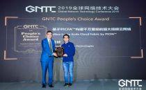 星融Asterfusion凭借超大规模云网络方案成为2019 GNTC双奖得主