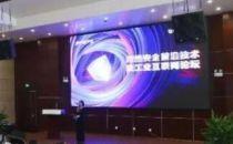 加速工业互联网落地,新华三引领构筑主动安全防护根基