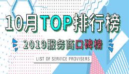 2020服务商口碑榜Top50(2月)重磅出炉