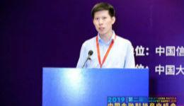 2019中国金融科技产业峰会丨嘉实远见周明昊:金融科技下的安全管理与挑战