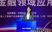 2019中国金融科技产业峰会丨中国信通院云大所金融科技部高级咨询顾问吕衎:主持开幕