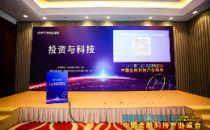 """2019中国金融科技产业峰会丨中国信息通信研究院王睿主持""""投资与科技""""分论坛"""