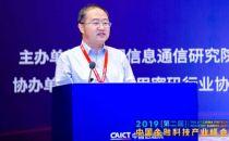 2019中国金融科技产业峰会丨詹榜华:商用密码发展迎来新时机