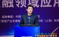 2019中国金融科技产业峰会丨工业和信息化部科技司处长徐鹏:致辞