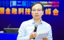 2019中国金融科技产业峰会|中国信通院云计算与大数据研究所副所长魏凯:致辞