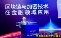 2019中国金融科技产业峰会丨李辉忠:GDPR与隐私保护技术解析