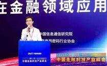 2019中国金融科技产业峰会丨张之浩:区块链驱动金融信息系统的可信安全