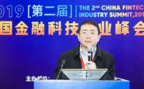 2019中国金融科技产业峰会|杨涛:金融科技时代的学科建设与人才培养