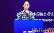 2019中国金融科技产业峰会丨夏鲁宁:电子认证与区块链融合的价值与思考