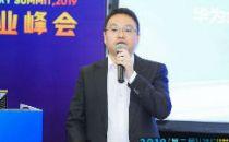 2019中国金融科技产业峰会|陈昊:培育数字人才,联结智能未来