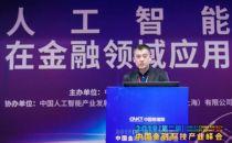 2019中国金融科技产业峰会丨杨海涛:零售银行业务智能化管理