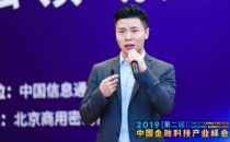 2019中国金融科技产业峰会丨吴小川:金融科技领域基于区块链技术的数据隐私保护