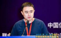 2019中国金融科技产业峰会丨安信证券夏庐生:5G:十年一遇,开启跨时代盛宴